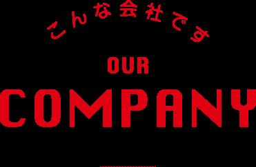 こんな会社です